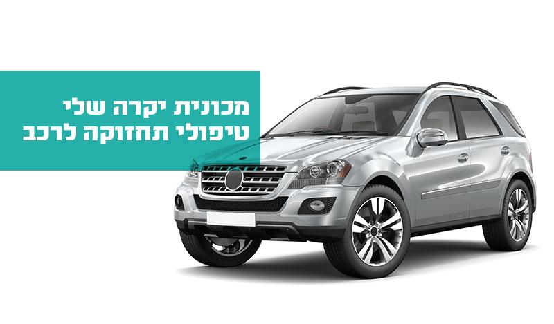 מכונית יקרה שלי: טיפולי תחזוקה לרכב
