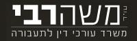 מעבר לאתר של עורך דין תעבורה משה רבי